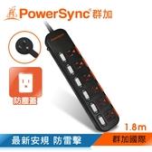 群加 PowerSync 六開六插滑蓋防塵防雷擊延長線/1.8m(TPS366DN0018)