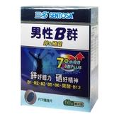 三多 男性B群 Plus 鋅&硒錠 60錠/盒◆德瑞健康家◆
