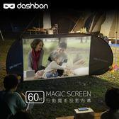dashbon 達信邦 Magic Screen 60吋 行動魔術投影布幕(AMS2222)