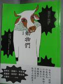 【書寶二手書T6/一般小說_LDK】動物們_方清純