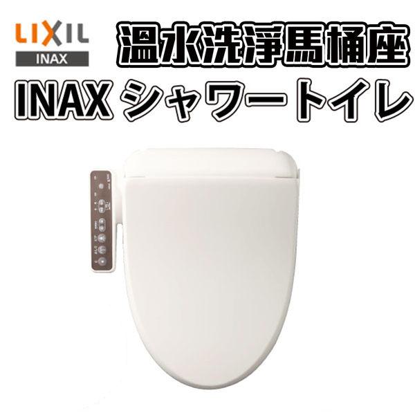 日本原裝.INAX 〈CW-RG10〉溫水洗淨馬桶座