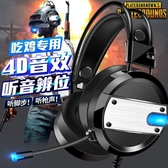 A10電腦耳機頭戴式耳麥電競網吧游戲絕地求生吃雞帶麥話筒cf·樂享生活館