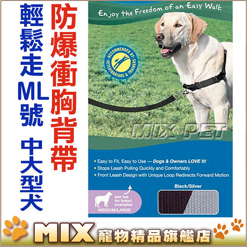◆MIX米克斯◆普立爾Premier.Easy Walk Harness 輕鬆走防暴衝胸背帶【ML號-中大型犬適用】
