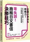 社內社外各式商務書信、E-mail、日式履歷表、完美商務禮儀 日本職場必備,一本...
