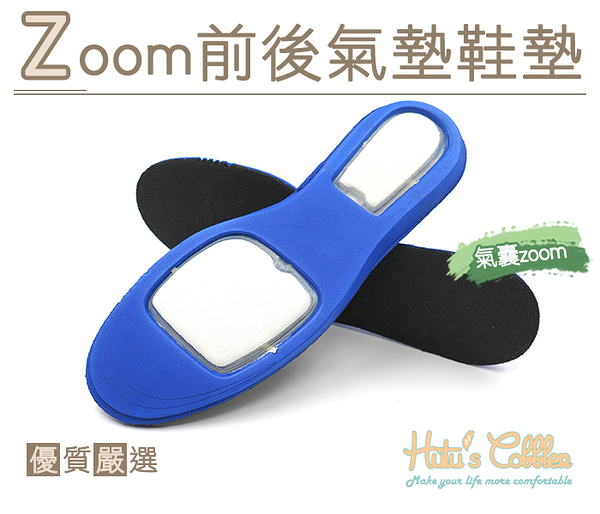鞋墊.Zoom全掌氣墊鞋墊.XS/S/M/L/XL.氣囊減震【鞋鞋俱樂部】【906-C190】