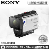 SONY FDR-X3000 4K 運動型攝影機 附防水殼 公司貨 再送64G卡+專用電池+專用座充超值組