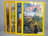 【書寶二手書T9/雜誌期刊_PLH】國家地理雜誌_124~132期間_共4本合售_印加帝國等