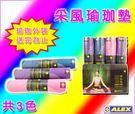 【ALEX】采風瑜珈墊-粉/藍/紫C-1810