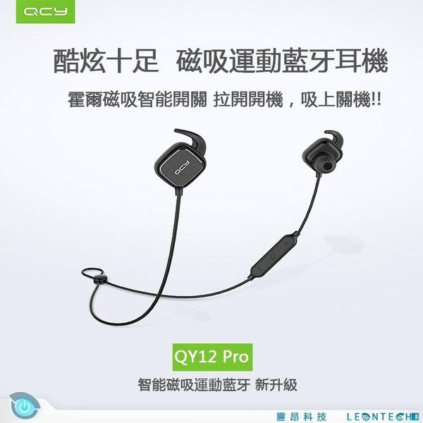 QCY QY12 pro磁吸無線運動4.1藍牙耳機 運動耳機 耳掛式耳機