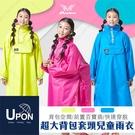 超大背包套頭兒童雨衣/3色 套頭雨衣 連身雨衣 台灣製造 UPON雨衣