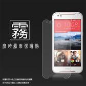 ◆霧面螢幕保護貼 HTC Desire 830 保護貼 軟性 霧貼 霧面貼 磨砂 防指紋 保護膜
