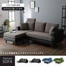 可全拆洗 L型沙發 沙發 椅子【Y0012】Vega Nielsen現代風L型沙發 完美主義