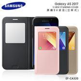 ◇SAMSUNG Galaxy A5 (2017) A520 原廠透視感應皮套/EF-CA520/S-view/東訊公司貨