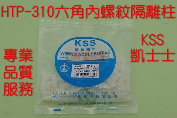 凱士士 KSS HTP-310_六角內螺紋隔離柱 零售10入[電世界1733]