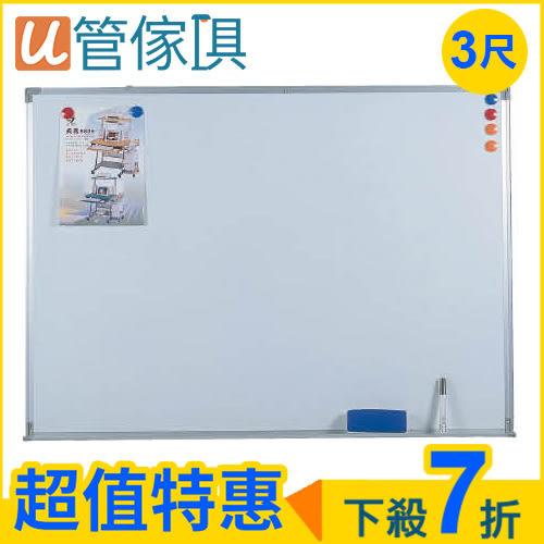 白板 3尺 磁性 單面 附贈白板筆 板擦 磁鐵