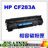 USAINK☆HP CF283A 相容碳粉匣 適用:HP LASERJET PRO MFP M127FN / MFP M125 / MFP M201 /CF283 /83A