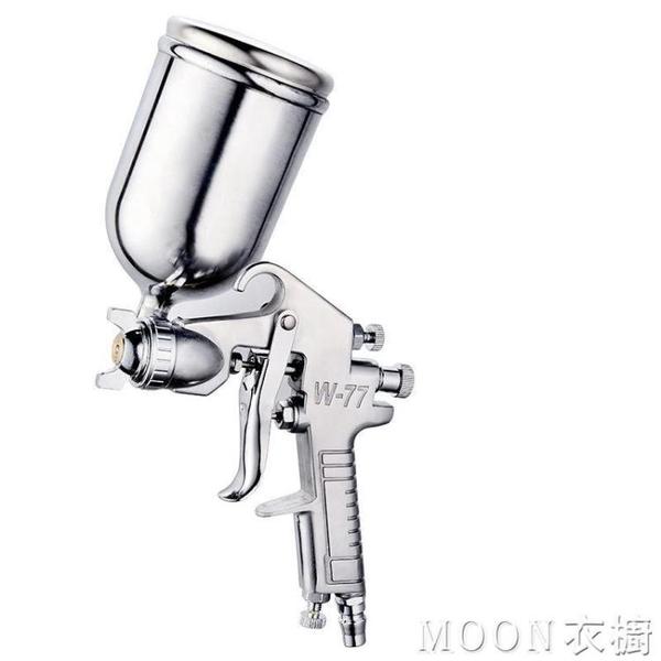 W-71-75-77上下壺噴槍油漆噴槍高霧化家具木器汽車油漆氣動噴漆槍 快速出貨
