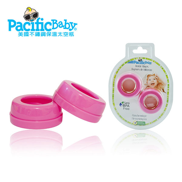 美國 Pacific Baby 美國奶瓶圈蓋/螺紋蓋/奶瓶栓 (桃紅色2入)