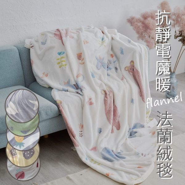 「限時下殺」獨創立體新工藝【九款任選】抗靜電魔織3D立體法蘭絨毯(150x200公分) 保暖毯 舒柔毯