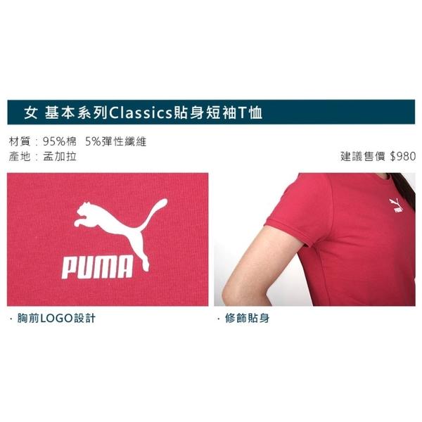 PUMA 女基本系列Classics貼身短袖T恤(歐規 慢跑 休閒 上衣≡體院≡ 59957722