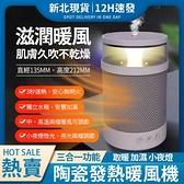 店長推薦新款家用小型多功能桌面陶瓷發熱暖風機取暖加濕器兩用小夜燈