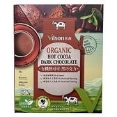米森~有機熱可可-黑巧克力30公克x8包/盒