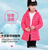 新款中大童女童棉衣中長款加厚兒童冬裝外套女孩棉襖小孩羽絨棉服 免運