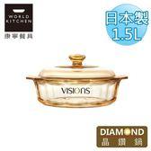 美國康寧 Visions Diamond 1.5L晶鑽透明鍋[分期0利率]