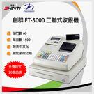 【免運*贈錢櫃】創群 Innovision FT-3000 二聯式發票收銀機