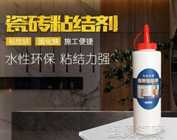 瓷磚膠強力黏合劑代替水泥貼牆磚 地磚修補劑黏瓷磚的強力膠 家用 遇見初晴