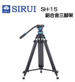 【EC數位】SIRUI 思銳 SH-15 攝影 錄影 鋁合金三腳架 相機三腳架 油壓雲台 SH15
