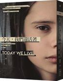 (二手書)今天,我們還活著