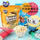 韓國 DARDA 爆米花 (大包裝) 韓國爆米花 鹹甜 奶油 綜合 餅乾 野餐 看電影