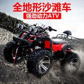 沙灘車 越野四輪摩托車跑車小公牛雙人水冷全地形車 非凡小鋪 igo