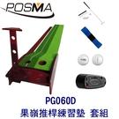 POSMA 室內高爾夫果嶺推桿練習墊 搭3件套組 PG060D