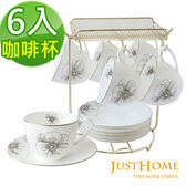 Just Home葛蘿雅高級骨瓷6入咖啡杯盤組附架附禮盒