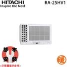 【HITACHI日立】3-4坪 變頻左吹冷暖窗型冷氣 RA-25HV1 免運費 送基本安裝
