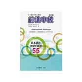 前進中級(改訂版)日本語的文型表現55