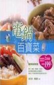(二手書)電鍋百寶菜