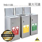 【開店必備】TH3-112S 不銹鋼三分類資源回收桶 室內/室外/戶外/資源回收桶/環保清潔箱