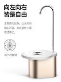 抽水器 桶裝水電動抽水器家用純凈水桶飲水機礦泉水桶壓水器自動上水器吸 MKS霓裳細軟