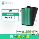 綠綠好日 HEPA 抗菌濾芯 複合 顆粒活性碳 適用 3M 空氣清淨機 FA-H210 副廠濾網