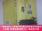 二手書博民逛書店罕見中華寺廟Y11802 郭俊紅   農村讀物出版社 出版2006