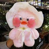 玻尿酸鴨公仔ins網紅cafe-mimi玩偶毛絨玩具小黃鴨女生日禮物娃娃zg【好康618】