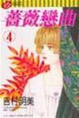 (二手書)薔薇戀曲(4)