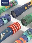 MiDeer彌鹿兒童經典萬花筒多棱鏡幼兒園科學實驗成人懷舊玩具3歲