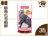 寵物家族-beaphar 樂透鮭魚化毛餡餅35g