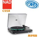 《麥士音響》 NAD 黑膠唱盤 C558