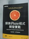 【書寶二手書T7/電腦_WFJ】探索iPhone程式開發實戰_鍾俊仁, DaveMark