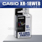 CASIO 卡西歐 專用標籤紙 色帶 18mm XR-18WEB1/XR-18WEB 白底藍字 (適用 KL-170 PLUS KL-G2TC KL-8700 KL-60)